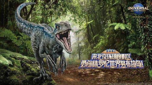 環球影城侏羅紀