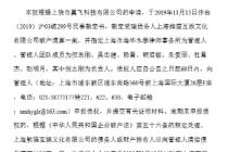 熊猫互娱进入实际破产程序 3月19日召开第一次债权人会议