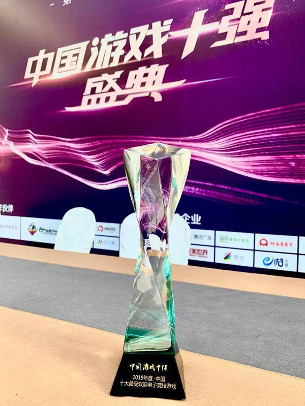 """《全民枪战2》荣获""""2019年度中国十大最受欢迎电子竞技游戏"""""""
