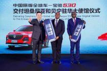 中国原版全球车-宝骏530成为驻华大使馆用车  第20万辆交付仪式在京举行