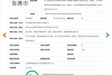 注册不开店  澳洲商超Coles低调进入中国