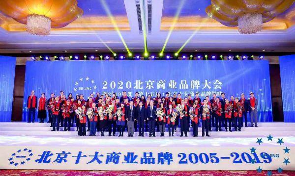 北(bei)京商業年終(zhong)聚會又來了,這(zhe)回是第15次(ci)
