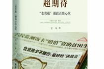 """数千张老剪报""""循踪百姓心坎"""" 《超期待》聚焦民生讲述中国故事"""
