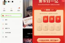 """拼手速""""集卡分1亿""""  快手春节红包预热活动上线"""