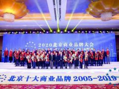 2020北京品牌大会精彩瞬间