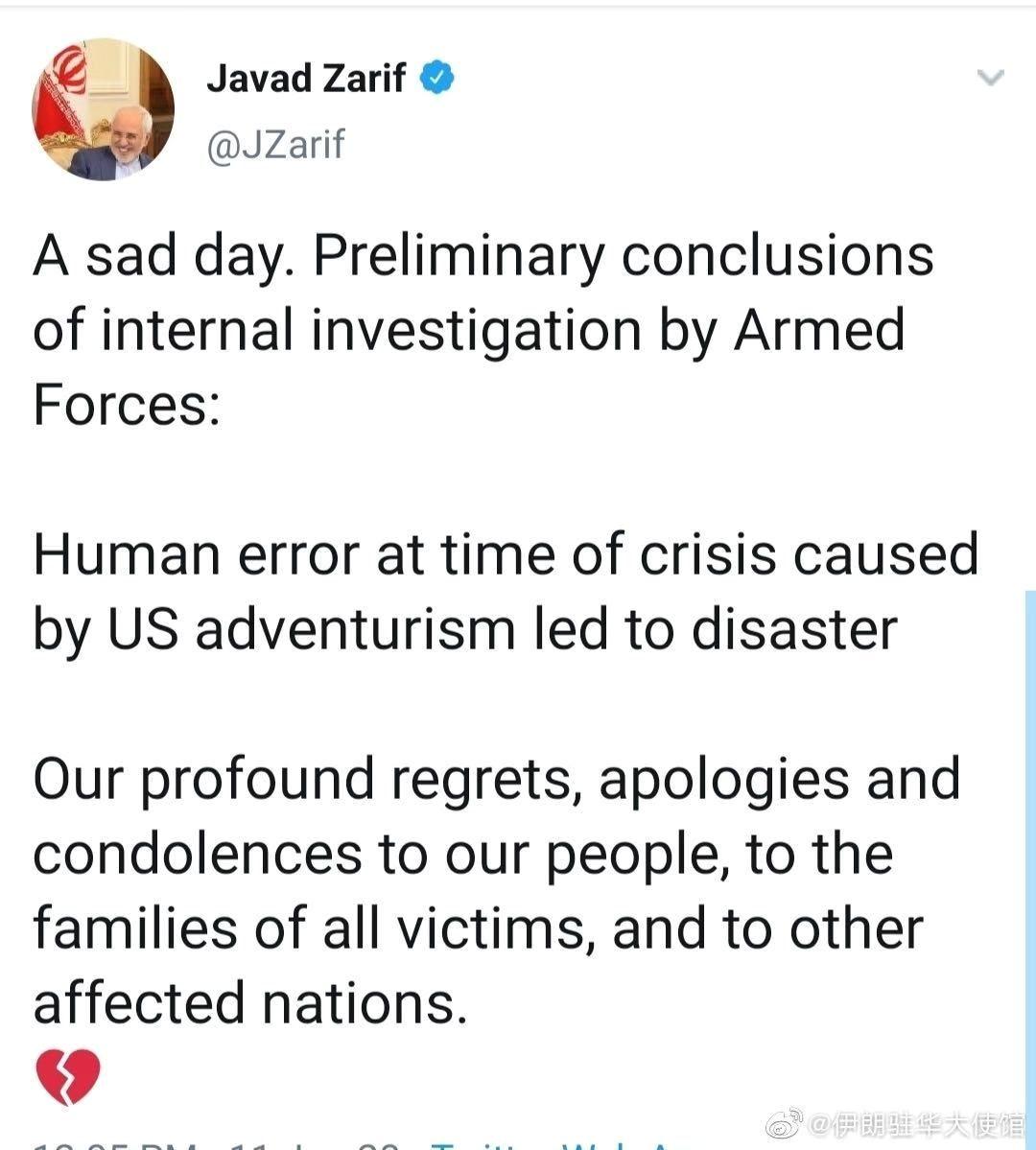 伊朗外长推特回应