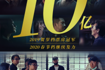 《误杀》票房破10亿 携《唐探3》双双鏖战春节档