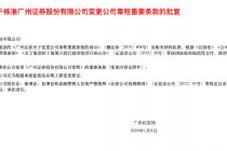 广州证券注册名称变更为中信证券华南股份有限公司