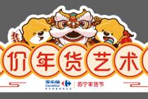 """【北京跨年促销节】北京苏宁、家乐福将联合打制""""天价年货艺术展"""""""