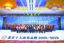 2019年度北京十大商业品牌榜单揭晓 68个品牌问鼎年度大奖