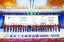 70年北京商业品牌成就奖