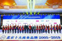 2019年度北京商业创新奖