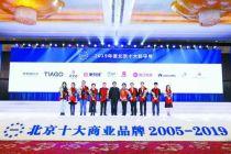 2019年度北京十大新字号