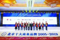 2019年度北京十大夜消费打卡地