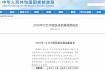 2019年12月中国速递开展指数同比进步30.1%