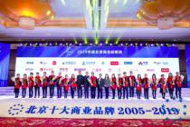 """蜜芽荣膺""""2019 年度北京商业创新奖"""":突破永不止步"""