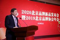 2020北京品牌新品發布會在京舉行