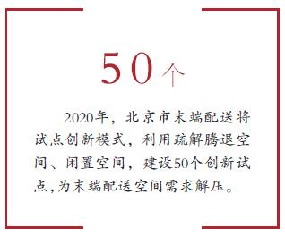 """今(jin)年將新建50個末端配送""""共(gong)享(xiang)""""試(shi)點"""