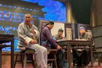 話劇《茶館》經典再現  老舍研究會慶老舍誕辰121周年
