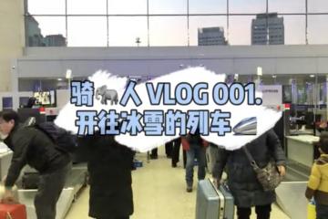 Vlog第一弹丨从北京去崇礼,冰雪列车Let's go