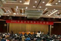 """2020年北京将""""织密""""夜间经济消费网络"""
