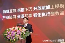 张近东:苏宁易购平台女性用户比例首次超过男性
