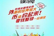 鼠年新春至 中行北京分行積極開展春節金融服務