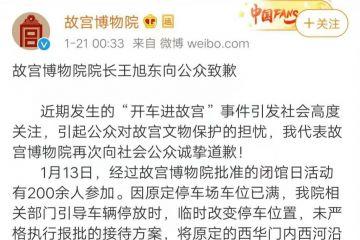 """故宫博物院院长王旭东就""""奔驰开进宫""""事件致歉  相关负责人停职"""
