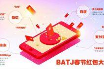 春节红包大战第七年:BATJ的变与不变