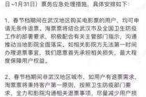 武漢地區用戶可無條件退電影票  淘票票啟動春節檔票務應急處理措施