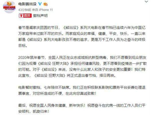 《熊出没·狂野大陆》《姜子牙》撤出春节档