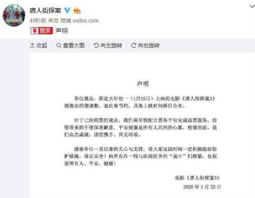 电影《唐探3》退出春节档
