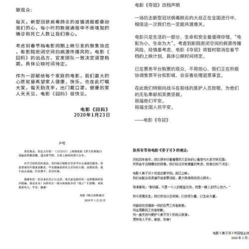 《唐探3》《囧妈》《夺冠》等热门影片集体撤出春节档