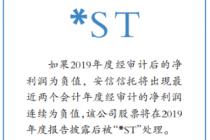 安信信托2019年最高预亏35亿元