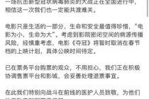 电影《夺冠》撤出春节档