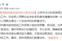 北京市取消廟會等大型活動