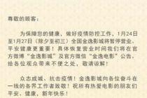 金逸影城全国各店春节暂停营业四天