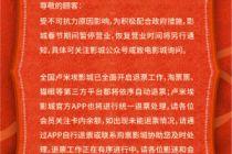 卢米埃影城春节期间暂停营业