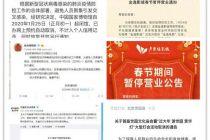 这个春节,我们退一步只为共克时艰丨北京文化场馆旅游景区密集发布闭市通知