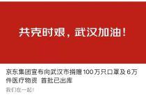 京东:向武汉捐赠100万只医用口罩及6万件医疗物资