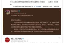 北京多家演出机构取消春节演出