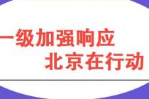 一级加强响应 北京在行动