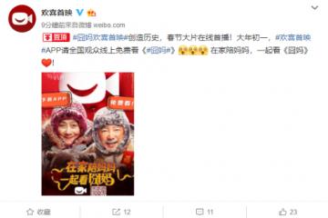 徐崢《囧媽》大年初一上線免費觀看