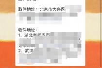 圆通:25日起免费为武汉地区运送救援物资