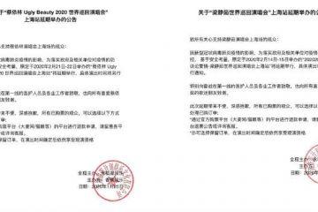 梁静茹、蔡依林上海站演唱会相继延期