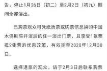 中國木偶劇院暫停2月2日前所有演出
