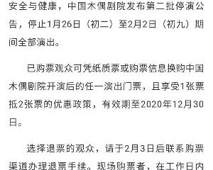 中国木偶剧院暂停2月2日前所有演出