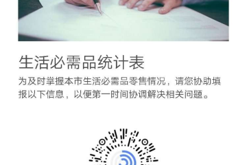 北京通过小程序向市民收集口罩、蔬菜等供应状况