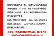 泡泡玛特向武汉捐赠1000万元