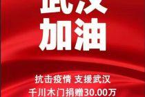 抗擊疫情|千川木門向湖北捐款30萬元
